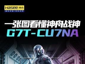 神舟战神G7T-CU7NA图评