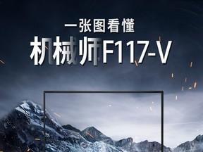 机械师F117-V游戏本图评