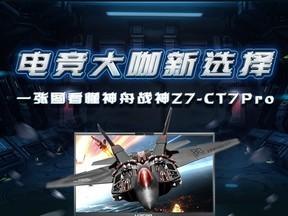 神舟战神Z7-CT7Pro图评