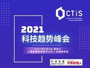 CTIS 2021科技趋势峰会