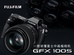 富士中画幅相机GFX 100S