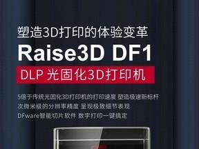 图说Raise3D DF1 3D打印机