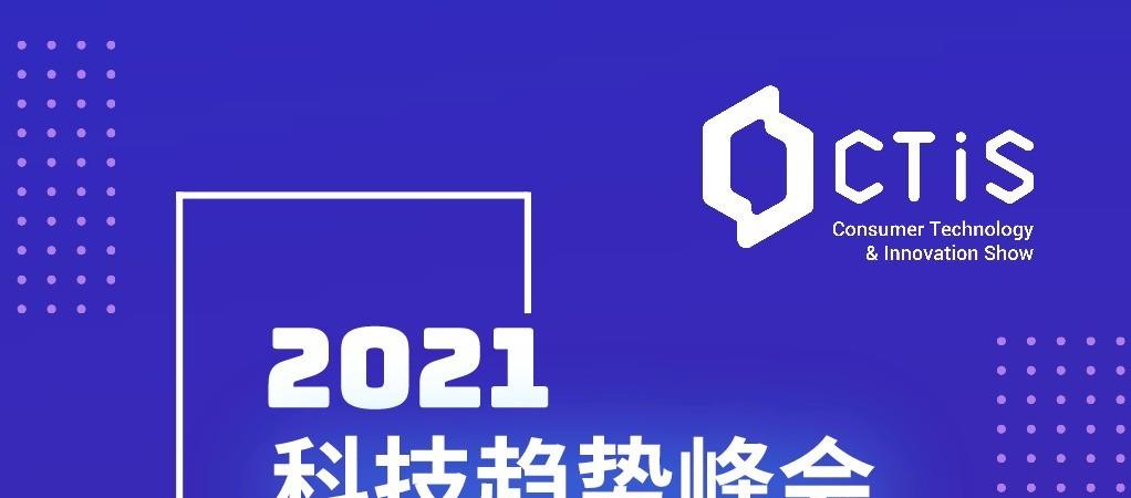 CTIS 2021科技趋势峰会即将开启