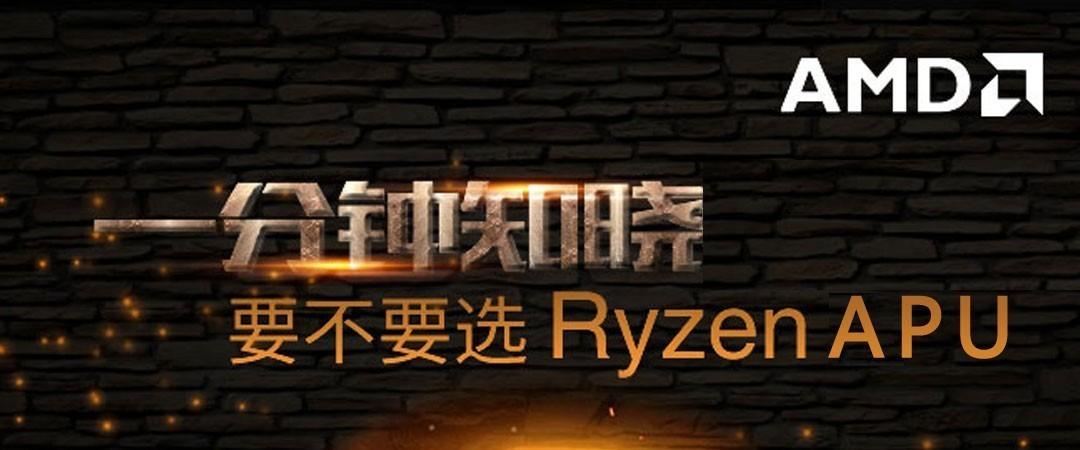 一分钟知晓 装机要不要选Ryzen APU