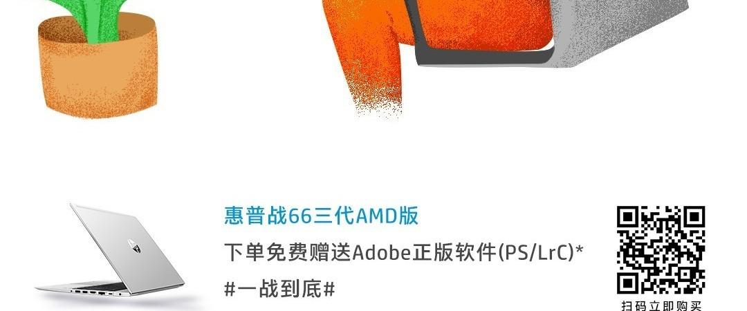 惠普战66三代AMD版新升级 拒绝延迟即时沟通