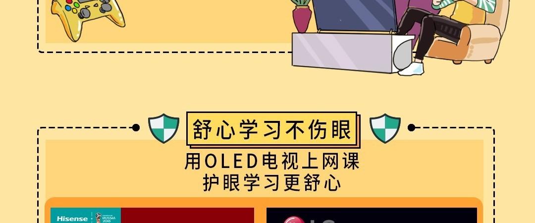 居家护眼行动——健康护眼你需要OLED自发光电视