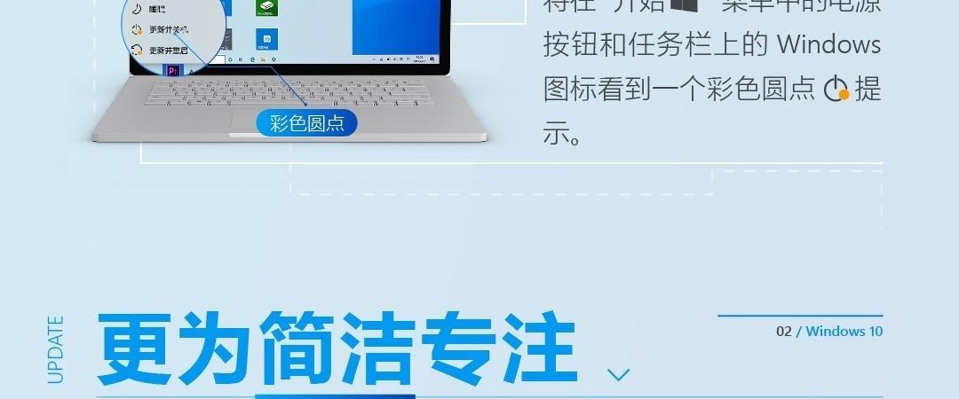一图读懂Windows 10五月更新都有哪些要点