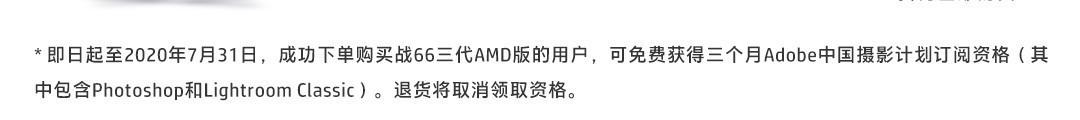 惠普战66三代AMD版新升级 性能升级高速运转