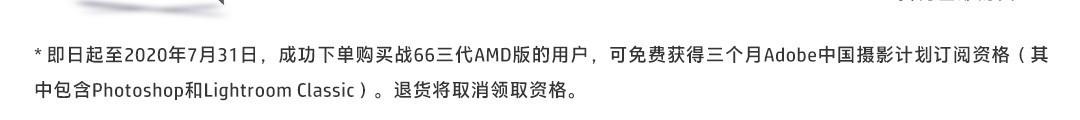 惠普战66三代AMD版新升级 军标认证无惧跌落