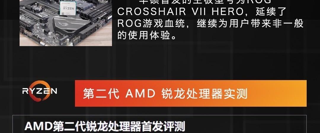 游戏利器帧无压力 一分钟了解二代锐龙