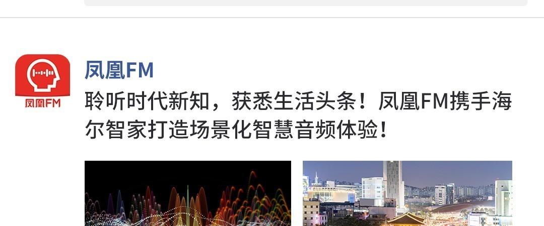 3月22日海尔智家语音生态联盟成立,最新朋友圈版图曝光!