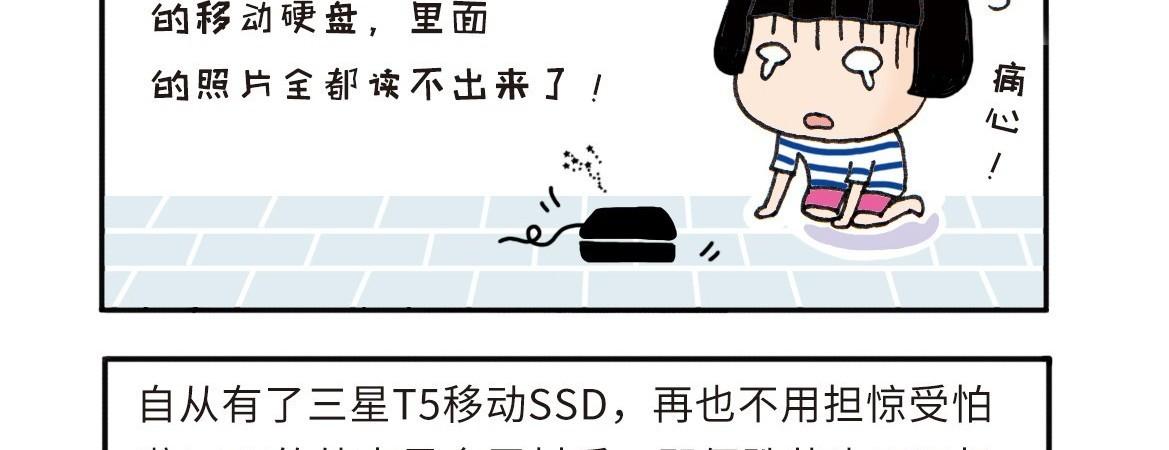 我的小帮手——三星T5移动SSD·生活篇