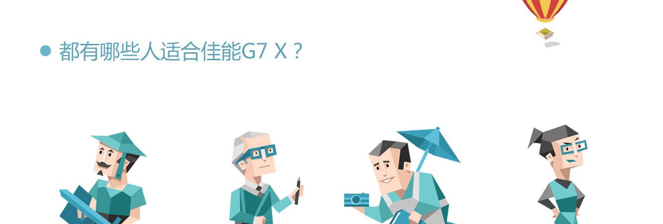 一张图带你了解佳能PowerShot G7 X