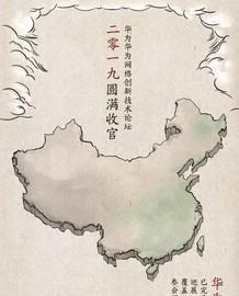 华为网络创新技术论坛2019圆满收官截图