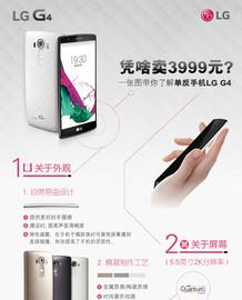 凭啥卖3999? 一张图看懂单反手机LG G4截图