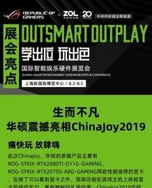 ChinaJoy2019 细数ROG带给我们的那些感动截图