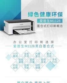 绿色健康环保 爱普生M1128打印新概念截图