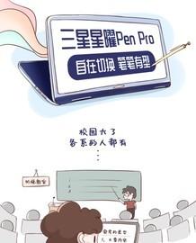 三星星曜Pen pro 自在切换 笔笔有型