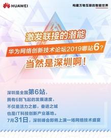 AI迈入科技创新之城 华为网络创新技术论坛2019深圳站截图