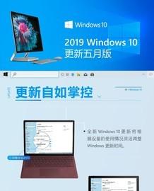 一图读懂Windows 10五月更新都有哪些要点截图
