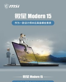 微星Modern 15:作为一款设计师本应具备哪些素质