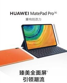 多屏协同 一张图看懂华为MatePad Pro 5G截图