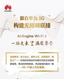 华为AirEngine Wi-Fi6 一路走来满载荣誉截图