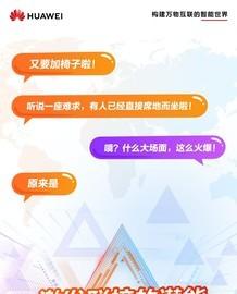 激发联接的潜能—华为网络创新技术峰会2019广州站直击截图