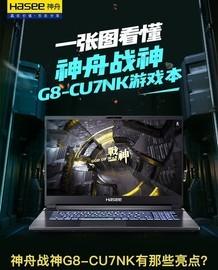 一张图看懂神舟战神G8-CU7NK游戏本