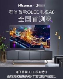 海信首款OLED电视A8发布 抢先全面体验
