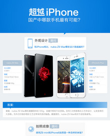 超越iPhone 国产中哪款手机最有可能?截图