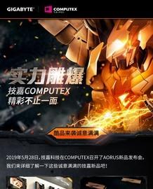 一图看懂 技嘉COMPUTEX 2019精彩再现截图