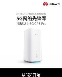 5G网络先锋军 揭秘华为5G CPE Pro截图
