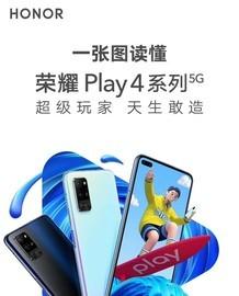 一张图看懂 1799元起荣耀Play 4系列5G手机