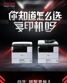 理光MP2700:复印机这么选才够给力