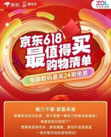 京东618最值得买购物清单 最高24期免息