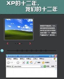 经典怀旧:XP的十二年 我们的十二年截图