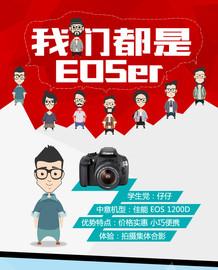 我们都是EOSer截图