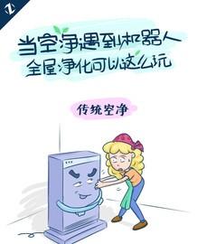 当空净遇到机器人 全屋净化可以这么玩截图