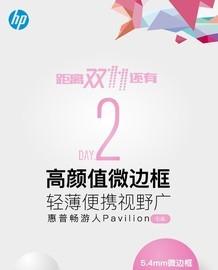 惠普畅游人Pavilion 14 高颜值微边框