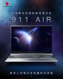 雷神911 Air 全场景化应用的游戏笔记本截图