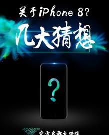靠谱?一个果粉关于新iPhone的猜想!截图