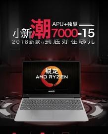 锐龙APU+独显 2018款小新潮7000-15到底好在哪儿?截图