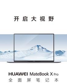 创新驱动生产力 一图了解华为MateBook X Pro全面屏笔记本截图