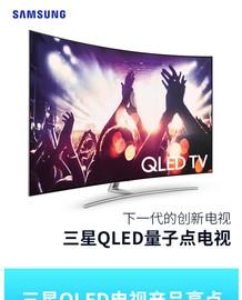 重新定义电视!图说三星QLED量子点电视截图