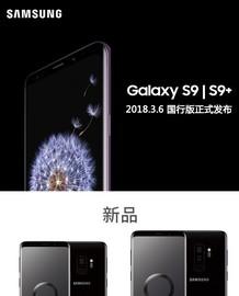 一图看懂三星盖乐世S9/S9+中国发布会截图