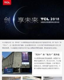 创·享未来 TCL冰洗春季发布会完美收官