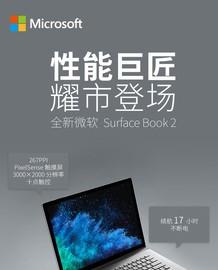 六大优势护航 微软Surface Book 2来袭