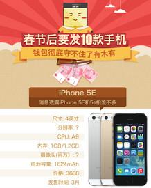 春节后要发10款手机 钱包彻底守不住了截图