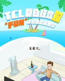 "TCL夏日狂欢购 ""FUN""肆优惠能量百倍!截图"